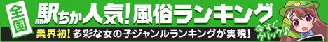 駅ちか人気!風俗ランキング【岐阜県その他】