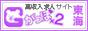がっぽX2東海